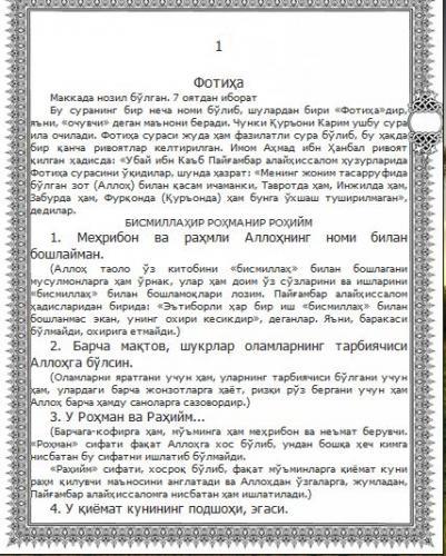 куръони карим суралари узбек тилида